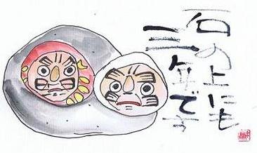 3nen-ishi
